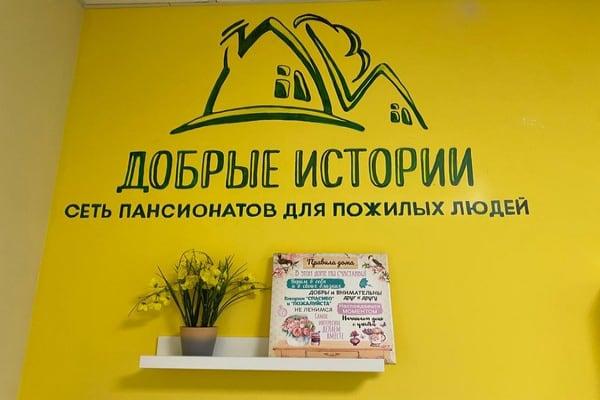 Питание в пансионате для пожилых